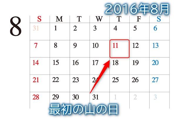 2016年8月11日の最初の山の日カレンダー