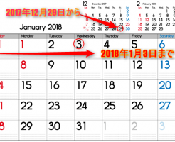 2017~2018のお正月休みのカレンダー