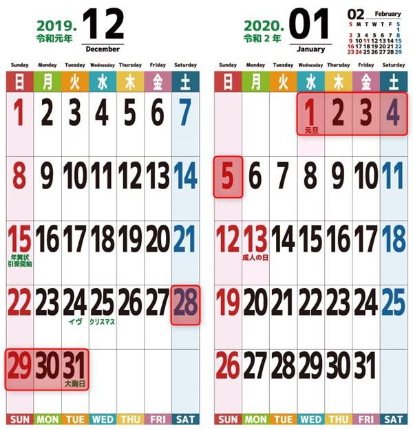 一般企業の今年2020年の冬休みカレンダー