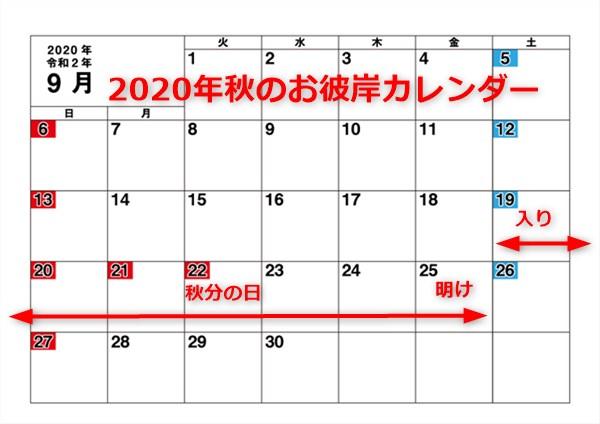 2020年秋のお彼岸カレンダー