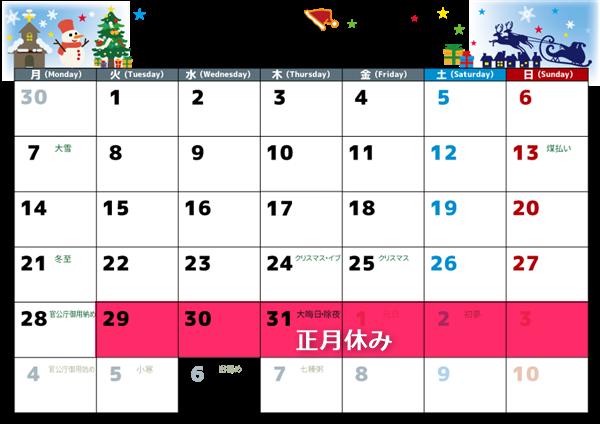 2020~2021年の正月休みカレンダー