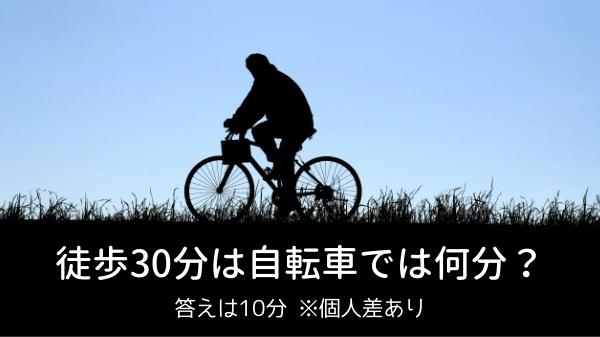 徒歩30分は自転車では何分?【答え:10分】※個人差あり