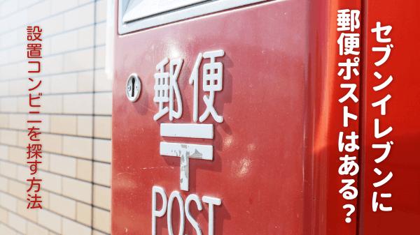 セブンイレブンに郵便ポストはある?設置コンビニを探す方法