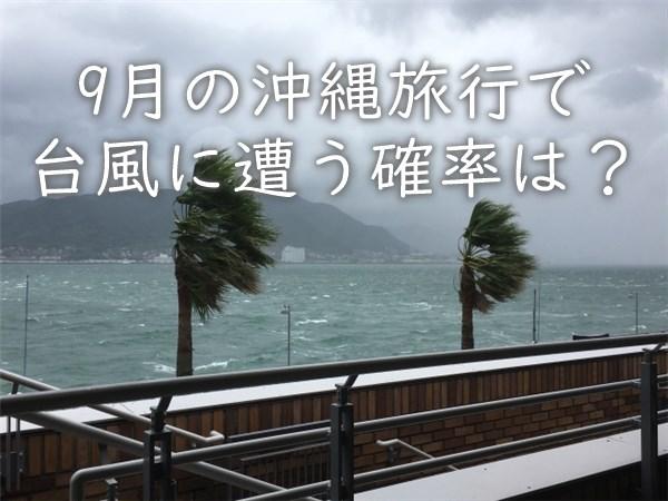 9月の沖縄旅行で台風に遭う確率は?