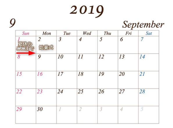 9月の夏休み期間
