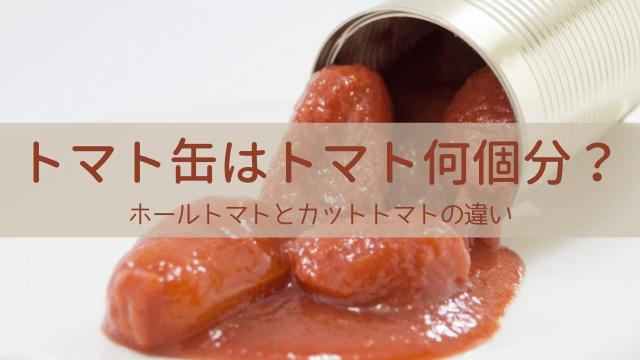 トマト缶はトマト何個分?