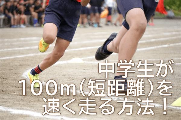 中学生が100m(短距離)を速く走る方法!