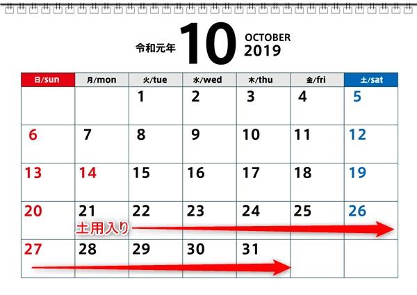 秋土用の10月カレンダー