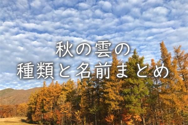 秋の雲の種類と名前まとめ