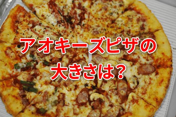 アオキーズピザの大きさは?