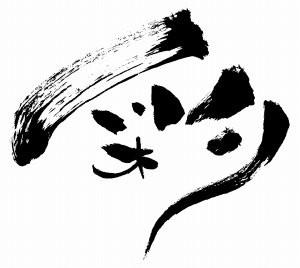 彩という漢字