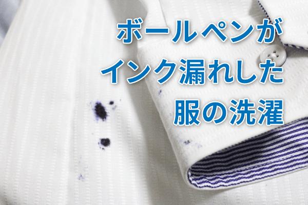 ボールペンがインク漏れした服の洗濯