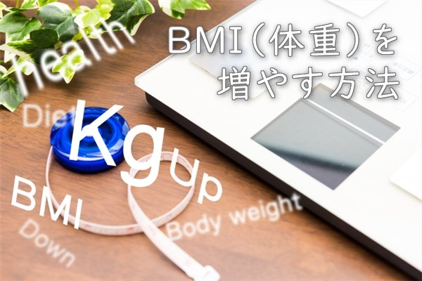 BMI(体重)を増やす方法