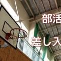 高校の体育館