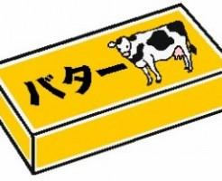 牛マークのバター