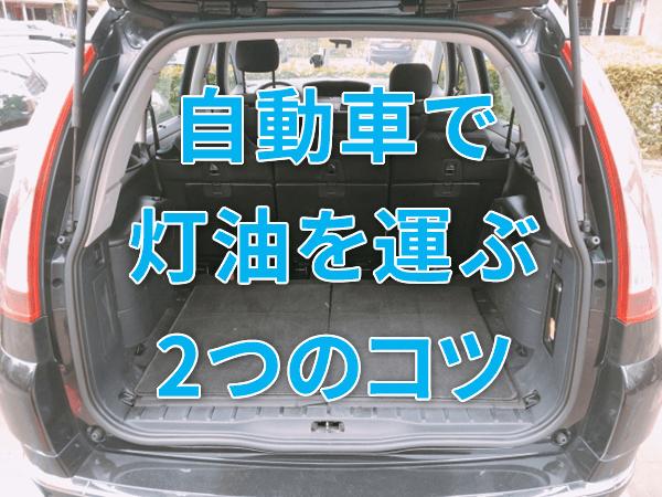 自動車で灯油を運ぶ2つのコツ