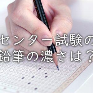 センター試験の鉛筆の濃さ。マークシート記入に最適なのは?