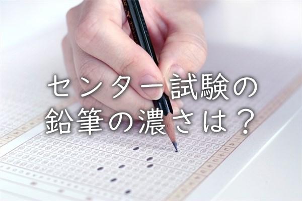 センター試験の鉛筆の濃さは?