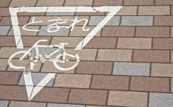 自転車とまれのマーク