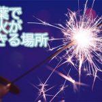 花火ができる場所!千葉の公園・海岸・河川敷をマップで紹介