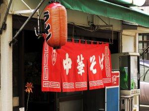 中華料理屋の暖簾