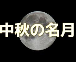 夜空に浮かぶ中秋の名月