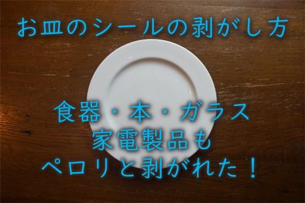 お皿のシールの剥がし方。食器・本・ガラスでもペロリと剥がれた!