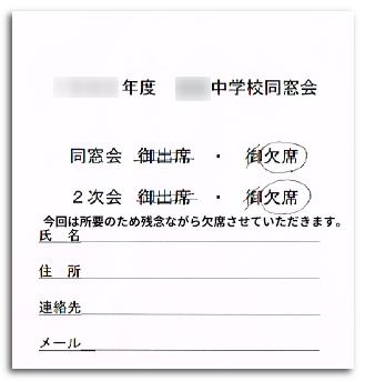 同窓会のハガキ(裏面)