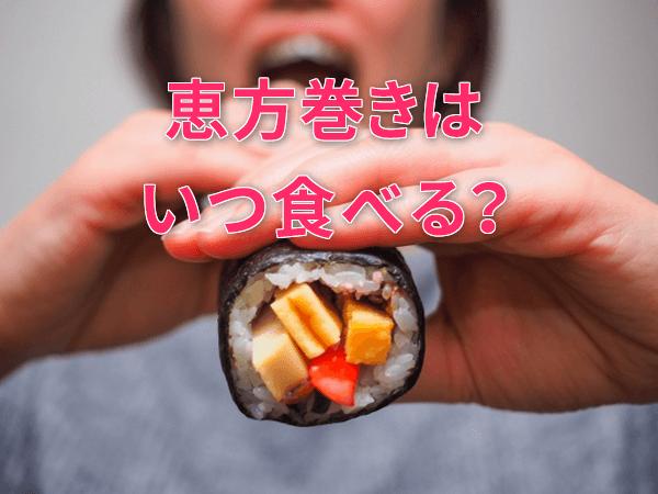 恵方巻きはいつ食べる?
