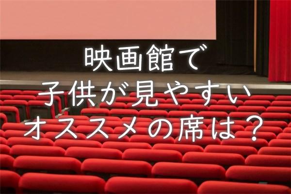 映画館で子供が見やすいオススメの席は?