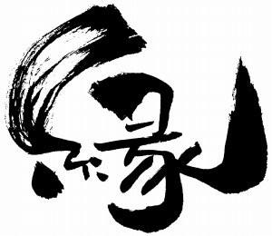 縁という漢字
