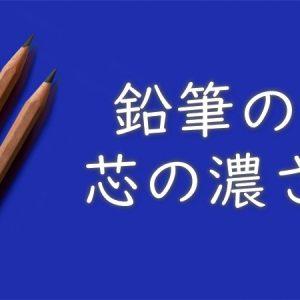 鉛筆の芯の濃さ|F・B・2B・HBを順番に並べた正解は?