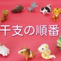 十二支の動物の粘土模型