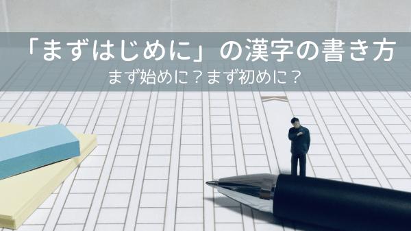 「まずはじめに」の漢字の書き方