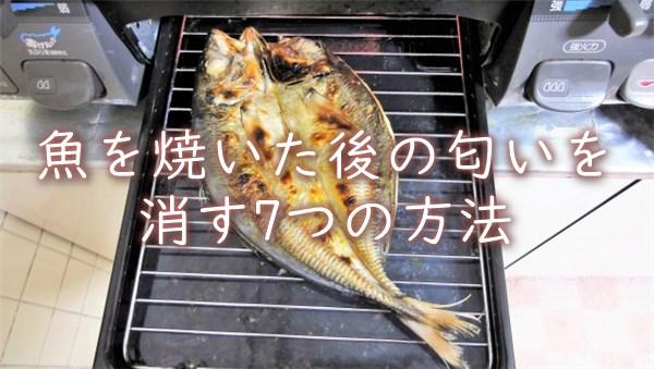魚を焼いた後の匂いを消す7つの方法
