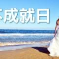 浜辺を歩く花嫁