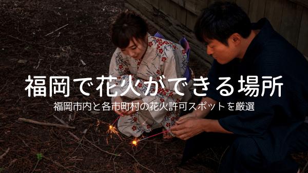 福岡で花火ができる場所26選!許可された公園と海はどこ?