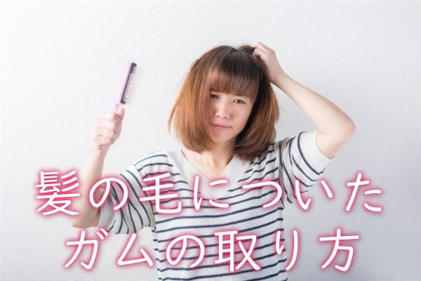 髪の毛についたガムの取り方