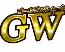 金文字で書かれたGW
