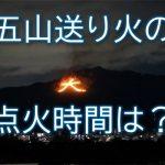 五山送り火の点火時間|激アツ穴場スポットも【2019年】