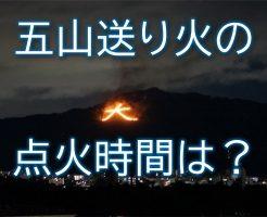 五山送り火の点火時間は?