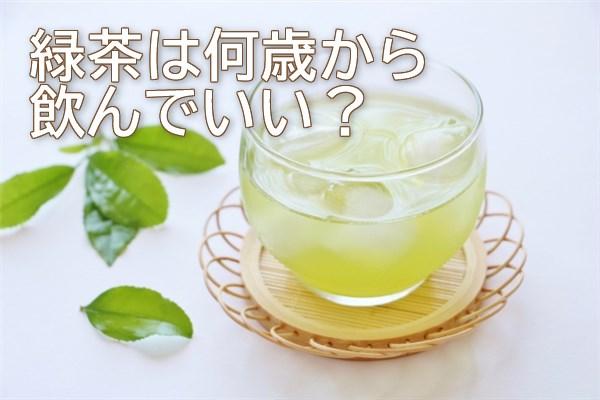 緑茶は何歳から飲んでいい?