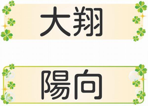 二文字の命名例