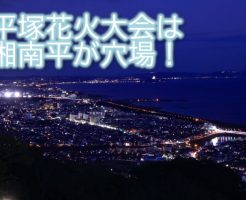 平塚花火大会は湘南平が穴場!