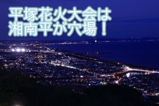 平塚花火大会2019は湘南平が穴場!無料駐車場もあります