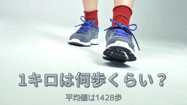 1キロは何歩くらい?【平均1428歩】女性・男性の身長別データ