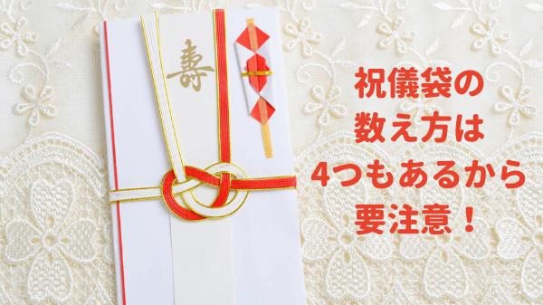 祝儀袋の数え方は4つもあるから要注意【封・枚・袋・包み】