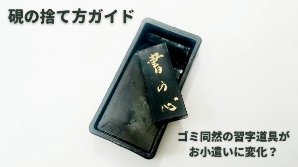 硯の捨て方ガイド|ゴミ同然の習字道具がお小遣いに変化?