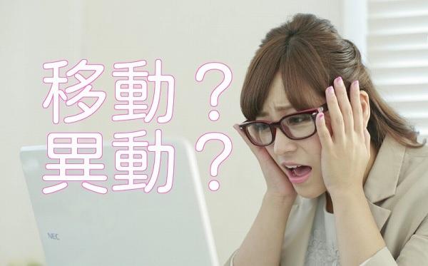漢字に迷う女子社員