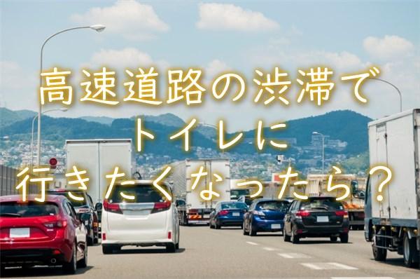 高速道路の渋滞でトイレに行きたくなったら?